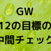 GWも折り返し。12の目標の中間チェック。