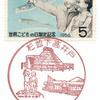 【風景印】杉並下高井戸郵便局(2020.3.19押印、使用中断)