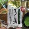 ヤマザキ PREMIUM SWEETS 生どら焼 宇治抹茶ホイップ&小倉ホイップ 食べてみました