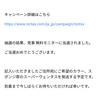 【卓球・ラバー】TSPスーパーヴェンタス無料モニターキャンペーン当選(^O^)
