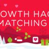 【最先端事例】マッチングアプリのグロースハックのノウハウをシェアするイベントを開催しました。