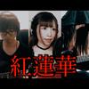 【新着動画】第一回!〜紅蓮華/LiSA〜 リモバンで演奏してみまし太朗♪