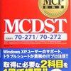 MCP試験終了。