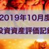 《2019年10月度》投資資産評価記録