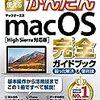 Mac でキーボードショートカットを設定するための「メニュータイトル」「メニューコマンド」って?ショートカットキーの追加方法