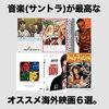 音楽(サントラ)が最高なオススメ海外映画6選。