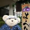 清津峡温泉(湯処よーへり)
