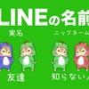 LINEで友達以外にはニックネーム表示する設定