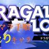 【ドラガリアロスト】リセマラの当たりとやり方まとめ。ガチャで狙うべき星5は?