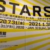 日本現代美術のスターが勢揃い!森美術館STARS展