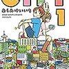 CITY(1) (モーニングコミックス) / あらゐけいいち (asin:B06ZZGCCYC)