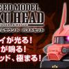 モノアイが光るザクヘッド!!EXCEED MODEL ZAKU HEAD ライティング&サウンドバストセット シャア専用ザクIIが予約開始