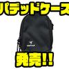 【DSTYLE】オカッパリバッグに装着可能なアイテム「パデッドケース」発売!