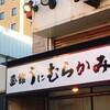 函館旅行☆うに むらかみへ