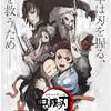 鬼滅の刃1、2、3、4、5&テレビアニメ鬼滅の刃『兄妹の絆』