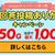 Gポイントの夏の回答投稿ありがとうキャンペーンでもれなく50G!抽選で最大1000Gもらえる!