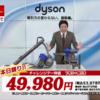 ジャパネットでダイソンの2台セットは本当に安いのか?【チャレンジデー】