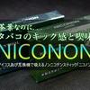 茶葉でニコチンゼロでもタバコのキック感と喫味「NICONON」が凄い!アイコス・互換機・プルームエスで吸える優秀な嗜好品と高評価