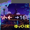 【The Messenger】「8ビット←→16ビット」会話に夢中になる忍者ロイドヴァニア#11