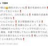 守護神 https://lineblog.me/nescafe ストーカー Kalafina