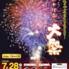 夜叉太鼓の勇壮な音と夜空に咲く花火が大迫力【平維盛の大祭】(野迫川村)