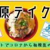 相模原テイクアウト-街の美味いを救おう!!!