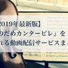 【2019年版】『のだめカンタービレ』を見れる動画配信サービスまとめ
