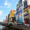 大阪:讲究吃的城市