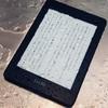 Kindle Paperwhite[2018年 新型]レビュー 防水機能に対応!お風呂やベッドの読書におすすめの電子書籍リーダー