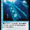 【デュエプレ】期待の新弾カード@メモ