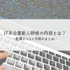【新社会人】IT系企業の新人研修の内容とは?〜配属から1ヶ月のまとめ〜