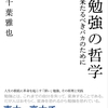【要約・感想】千葉雅也『勉強の哲学』来るべきバカのために|勉強とはノリが悪いこと