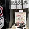 【六本木ランチ】熟成焼肉 肉源 六本木店