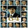 64-ロクヨン-:楽な仕事だ、世の中で一番な【邦画名セリフ】