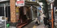 【生姜醤油ラーメン②】幡ヶ谷にあるラーメン屋さん「我武者羅」。生姜醤油ラーメンはクセになるラーメンですよ!