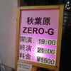 ドラえもん芸人さんたちのトークライブ「ドラいぶ30巻 ~ホンワカお正月~」に行ってきました。