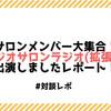 【対談レポ】ラジオサロンメンバー大集合!ラジオサロンラジオ(拡張版)出演にしましたレポートです!