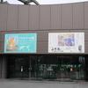 川崎市市民ミュージアム (等々力緑地内のアート・歴史博物館・アニメなどの映像ホール機能など)