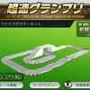【超速GP】今日は『ミニの日』らしいです!超速グランプリも完走できた(=゚ω゚)ノ