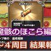 【モンパレ】迷宮の門 魔骸のほこら編 2~4周目結果報告