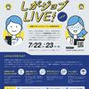 【7/22(水)・23(木)オンライン就職相談会】しがジョブLIVE! for career 開催されます!