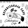 欅坂46初のコラボカフェが11月から期間限定で東名阪の3店舗でオープン