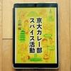 【京大カレー部 スパイス活動】カレーで人生は豊かになる【読みました!】