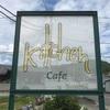 和歌山県橋本市高野口町にあるカフェ【Kichen(キッチン)】でグルテンフリーのケーキを食べてきた!