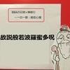 【BBAの心に平安を】日常生活は禅修行~般若心経(42)故説般若波羅蜜多呪とは?