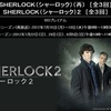 SHERLOCK/Series2 放送決定