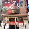 【現地中華】東北人家のお得ランチ酸菜排骨をいただきました【横浜中華街】