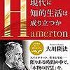 11.12(月) 経典との対話『ハマトンの霊言 現代に知的生活は成り立つか』