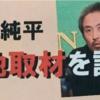 2019.10.5(土)安田純平 戦地取材を語る