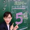 綾瀬はるかと佐藤健の義母と娘のブルースが4夜連続再放送ですって!!